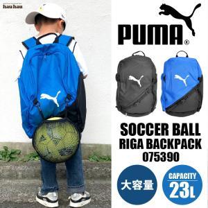 人気スポーツブランドのプーマから、サッカーボールが収納できる便利なリュックサックのご紹介です。 リュ...