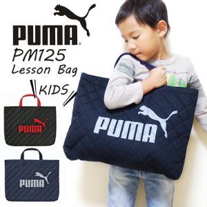 レッスンバッグ PUMA トートバッグ プーマ 男の子 学童かばん PM125 キッズ 子供 スポーツ ブランド 日本製 キルティング hauhau
