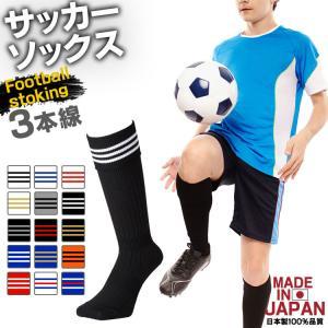 サッカーソックス サッカーストッキング 3本ライン 国産 日本製 メンズ レディース キッズ 靴下 ...