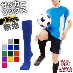 サッカーソックス サッカーストッキング 無地 国産 日本製 メンズ レディース キッズ 靴下 ソック...