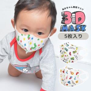 ベビー 3Dマスク 立体マスク 5枚セット 99%カット マスク 子供用 使い捨て 赤ちゃん用マスク...