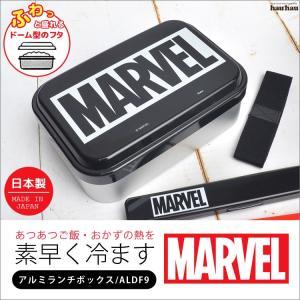【男子にも女子にも大人気!MARVELランチシリーズ】 かっこいいロゴデザインがポイントのお弁当箱!...