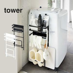 洗濯機 ラック 収納 タワー tower マグネットラック おしゃれ 洗濯機横収納 ランドリー バス...
