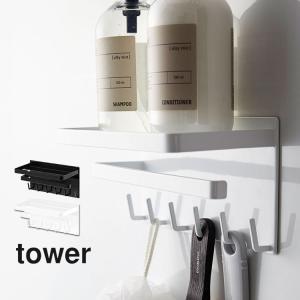 お風呂 ラック バスラック タワー tower マグネット 磁石 小物置き マグネットラック 浴室 ...