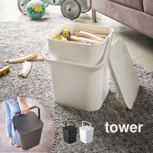 バケツ おしゃれ フタつき tower タワー 蓋付き 収納 12L 取っ手 角型 収納ボックス 持ち運び ゴミ箱 掃除用具入れ