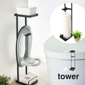 補助便座スタンド トイレ用品 おまる 収納 ベビー トイレットペーパースタンド 棚 トイレ tower タワー ホワイト ブラック|hauhau