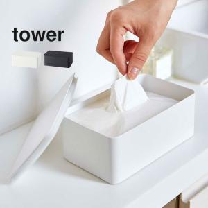 ウェットシートケース おしりふき ケース 除菌シート タワー tower ウエットティッシュケース 山崎実業 パッキン付き 収納箱|hauhau