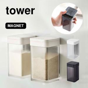 調味料入れ tower おしゃれ タワー スパイスボトル 山崎実業 マグネット 調味料ボトル 小麦粉...