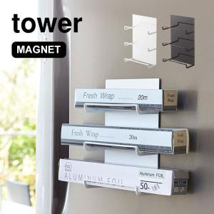 マグネットラップホルダー 3段 tower タオルハンガー タワー 3段 ホワイト ブラック アルミ...