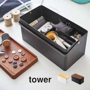 裁縫箱 ソーイングボックス 収納 タワー tower シンプル おしゃれ 北欧 モダン かわいい コンパクト 持ち手付き スチール ウッド 木製 収納ボックス|hauhau