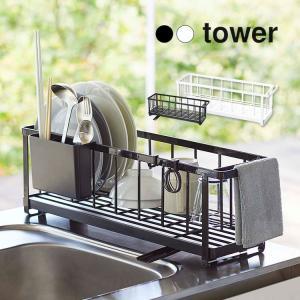 水切り スリム 15cm シンク上 水切りかご 水切りラック キッチン タワー tower 2way...
