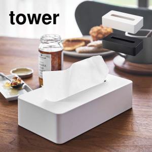 ティッシュケース コンパクト ソフトパック 山崎実業 タワー tower ティッシュボックス コンパ...