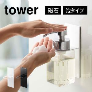 ボトルホルダー 山崎実業 泡 tower タワー マグネットディスペンサーホルダー ソープディスペン...