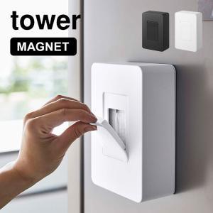 マグネットウェットシートホルダー 山崎実業 タワー tower ウェットティッシュ ウェットシート 磁石 マグネット ケース 収納 磁石 壁面収納 フタ付き|hauhau