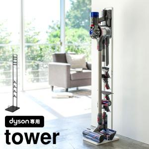 ツールもまとめて収納できる…! 壁に穴も開けなくていいtower/タワーのdyson専用コードレスク...