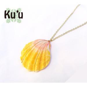 ハワイの特定の地域の海底からダイバーによって採取され、専門家の手により磨き上げられた貝です。  人工...