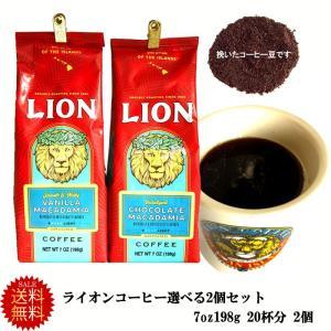 送料無料 ライオンコーヒー 2個 7oz(198g) 選べます ゆうパケット便利用  コーヒー入れ方...