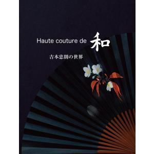 Haute couture de 和  吉本忠則の世界