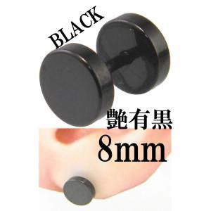 ステンレス フェイクプラグ18Gピアス片耳用8mm丸黒/メー...