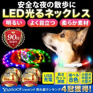 犬 猫 光る 首輪 LED 夜間 ペット 散歩 ライト USB 充電 小型犬 中型犬 大型犬