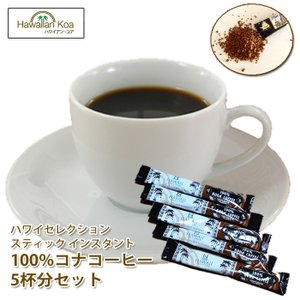 100% コナコーヒー インスタントコーヒー スティック 送料無料 おためしセット ハワイ コーヒーハワイ コナコーヒー ハワイコナ 5杯分 ぽっきり ハワイ お土産|hawaiian-koa