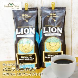 ハワイの有名なコーヒーブランド「ライオンコーヒー」。数ある種類の中でも、一番の人気を誇るのが「バニラ...
