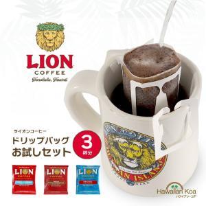 ハワイの有名なコーヒーブランド「ライオンコーヒー」のお手軽ドリップバッグのお試し飲み比べセットです。...