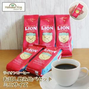 ライオンコーヒー お試し 送料無料 おためしセット ドリップ 5袋セット