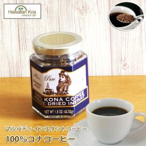 ハワイ インスタントコーヒー マルバディ 100%コナコーヒ...