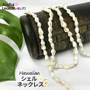ネックレス 貝殻 貝がら シェル ハワイ ハワイアン アクセサリー ロングネックレス フラ フラダン...