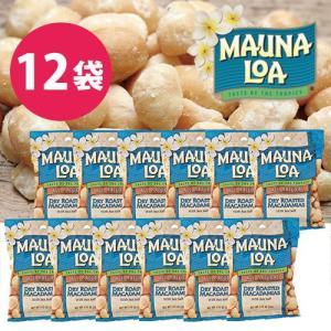 ハワイお土産 マウナロア 塩味マカデミアナッツ Sバッグ12袋セット ハワイアンホースト hawaiianhost