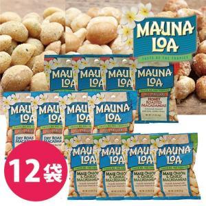 ハワイお土産 マウナロア マカデミアナッツ3種 Sバッグ12袋セット ハワイアンホースト hawaiianhost