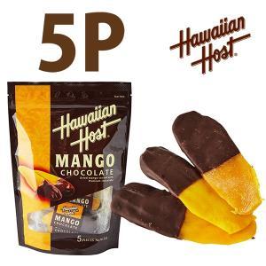 ハワイお土産 ドライマンゴーチョコレート(5袋)|ハワイアンホースト