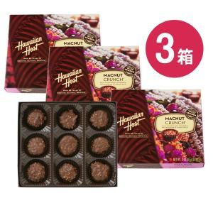 【セール商品】ハワイお土産 マカデミアナッツクランチチョコレート9粒入り3箱セット|ハワイアンホースト