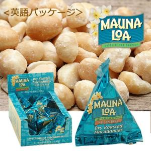 ハワイお土産 マウナロア 塩味 マカデミアナッツ ミニパック (24袋) ハワイアンホースト hawaiianhost