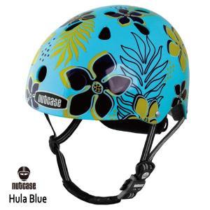 自転車用ヘルメット 子供用 大人迄 ナットケースーNutcase / ★Hula Blue★/フラ・ブルー/ 世界基準の安心ヘルメット