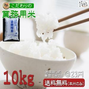 お米 こだわりの 業務用米(10kg) 外食 中食 お弁当 社員食堂 ラーメン屋 ごはん無料サービス用|haya-kome