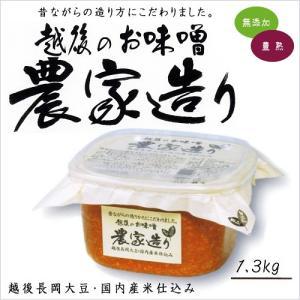 農家造り味噌 【越後一】(1.3kg)|haya-kome