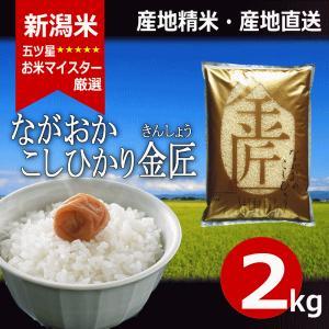 コシヒカリ 2kg 新潟県産コシヒカリ ながおかこしひかり 金匠 長岡産 令和2年産|haya-kome