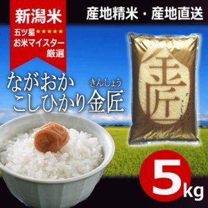 コシヒカリ 5kg 新潟県産コシヒカリ ながおかこしひかり 金匠 長岡産 令和2年産|haya-kome