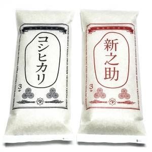 お米 コシヒカリ 新之助 各 3合 食べ比べセット クリックポストでお届け|haya-kome