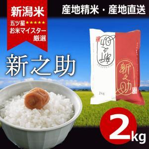 新之助 ( しんのすけ ) 平成30年産  新潟産  2kg|haya-kome
