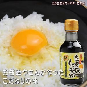 たま飯しょうゆ(150ml)|haya-kome