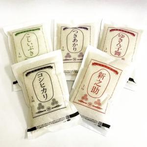 お米 5kg コシヒカリ 新之助 こしいぶき つきあかり ゆきん子舞 1kg 5種 新潟米 食べ比べセット 令和元年|haya-kome