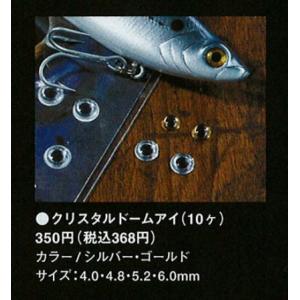 SMITH スミス クリスタルドームアイシルバー 5.2mm [20個まで定形外送料120円対応]|haya
