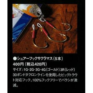 SMITH スミス シュアーフック サクラマス 2G [20個まで定形外送料120円対応]|haya