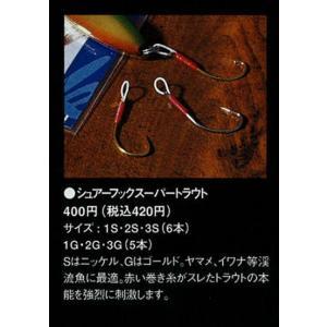 SMITH スミス シュアーフックスーパートラウト 3G [20個まで定形外送料120円対応]|haya
