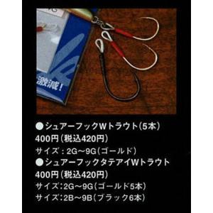 SMITH スミス シュアーフックWトラウト 3G [20個まで定形外送料120円対応]|haya