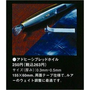 SMITH スミス アドヒーシブレッドホイル 0.3mm [20個まで定形外送料120円対応]|haya
