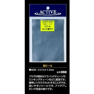 ACTIVE アクティブ 鉛シール 0.5mm [20個まで定形外送料120円対応]|haya